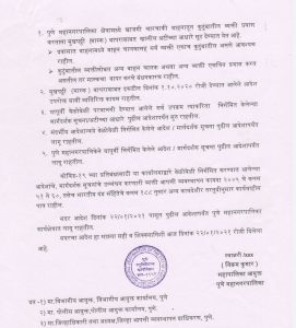 Mask not mandatory in Pune while travelling in private car with family