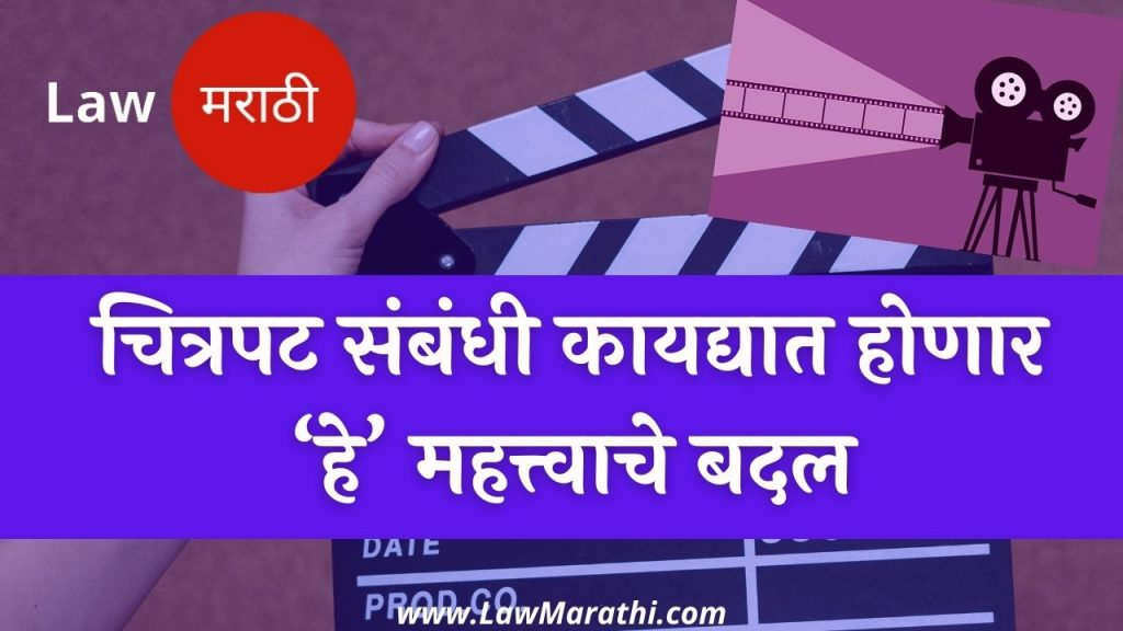 Amendment proposed to Cinematograph Act