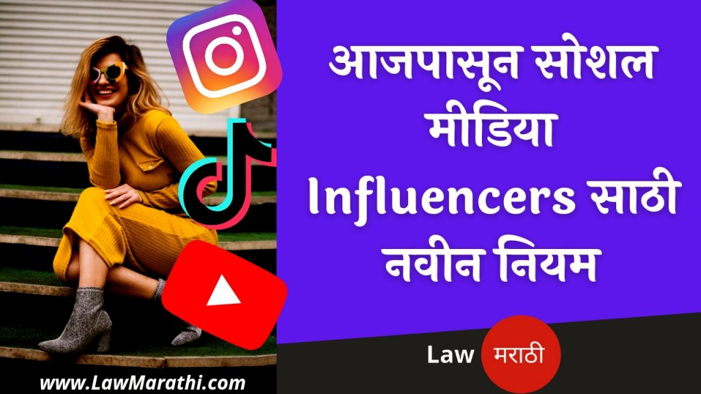 ASCI new guidelines for influencer advertising